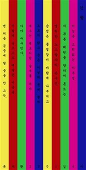 flag by kimsooja