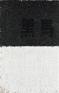 black horse white horse by huang rui