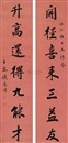 Qian Yingpu, 七言对联 (Calligraphy) (couplet)