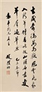 Anonymous-Asian (20), Calligraphy
