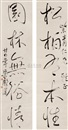 Liang Shuming, 行书五言联 对联 (Calligraphy in running script) (couplet)