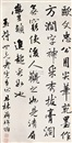 Jiang Danlin, 行书 (Calligraphy in running script)