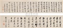 Nan Yuan and Da Mei, Calligraphy (+ another; 2 works)