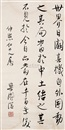 Liang Shuming, Calligraphy in running script