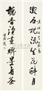 Liang Shuming, Untitled (couplet)