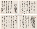 Xie Zhiliu and Qi Gong, Running script calligraphy (+ 3 others; 4 works)