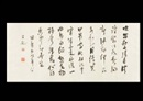Kinmochi Saionji, Autumn mountain (Calligraphy)