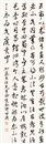 Xu Shiying, Calligraphy