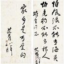 Ai Qing, Calligraphy in running script (+ another, lrgr; 2 works)