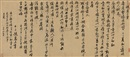 Yi Fu, Letter to shoudao