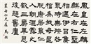 Ma Heng, Calligraphy in official script