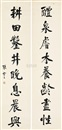 Zhang Jian, 行书八言联 (Eight-character in running script) (couplet)