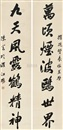 Chen Mian, 行书七言联 (Calligraphy) (couplet)