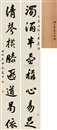 Chang Weijia, 行书八言联 (Calligraphy) (couplet)