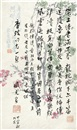 Zang Kejia, 行书七言诗 (Seven-character poem in running script)
