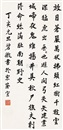 Jiang Biwei, 楷书诗 (Calligraphy in regular script)