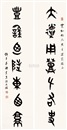 Xu Zhen, 篆书七言对联 (Calligraphy) (couplet)