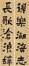 Jian Jinglun, 隶书五言对联 (Calligraphy) (couplet)