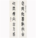 Ma Heng, 篆书 七言联 (Seven-character in seal script) (couplet)
