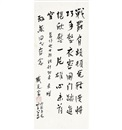 Zang Kejia, 行书 七言诗 (Seven-character poem in running script)