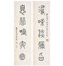 Deng Bangshu, 篆书 五言联 (Five-character in seal script) (couplet)