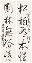 Liang Shuming, 行草五言联 (Calligraphy) (couplet)