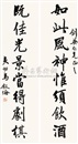 Ma Xulun, 行书八言 对联 (Eight-character in running script) (couplet)