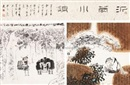 Kong Weike, 沂蒙山小调 (2 works; + frontispiece)