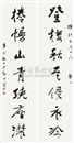 Qi Mu, 七言对 对联 (Calligraphy) (couplet)