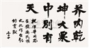 Attributed To Deng Xiaoping, 邓小平题词