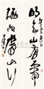 Xu Xixi, 草书五言联 (Calligraphy) (couplet)