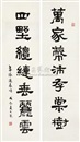 Da Kang, 隶书七言联 (calligraphy)(couplet)