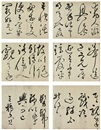 Wen Peng, Calligraphy in Cursive Script (album w/11 works)