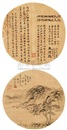 Xiang Wenyan, 山水 (2 works; various sizes)