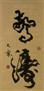 Da Kang, Calligraphy, Two Large Characters on Brown Background