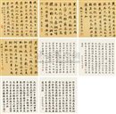 Liu Chunlin, 行楷书临汉碑 (album w/8 works; various sizes)