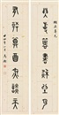 Ma Heng, 纂书七言联 对联 (Calligraphy in Seal Script) (couplet)