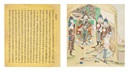 Anonymous-Chinese (Qing Dynasty), Liaozhai Zhi Yi (album w/24 works)