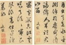 Wen Peng, Eight scenes of Xiao and Xiang, Wen Zhengming's poem in cursive script (album w/4 works)