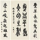 Da Kang, 书法一堂 (set of 3; various sizes)