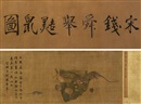 Attributed To Qian Xuan, 鼠趣图 (Mouse)