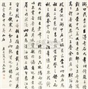 Ma Xulun, 行书 (Calligraphy in running script) (in 4 parts)