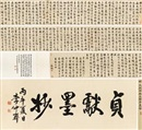 Wen Zhengming, 滕王阁序 (Calligraphy scrolls)(3 works)