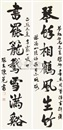 Chen Mian, 七言对 对联 (Calligraphy) (couplet)