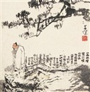 Yang Shanshen, 松下悟道 (Contemplating under the pine tree)