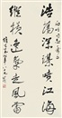 Li Xiongcai, 行书七言联 (Calligraphy) (couplet)