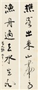 Zhang Daqian, 行书七言联 (Calligraphy) (couplet)