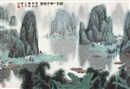 Bai Xueshi, 漓江一曲千峰秀 (Landscape of Li river)