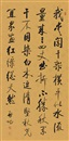 Qi Gong, 行书何绍基诗 (Calligraphy from the poem of He Shaoji in running script)