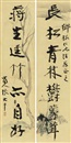 Zhang Daqian, 书画合璧七言联 (Calligraphy in running script) (couplet)